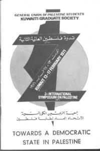 DemocraticStatePal-Fateh-1970-1