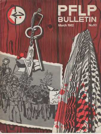 PFLPBulletin-March1982-1